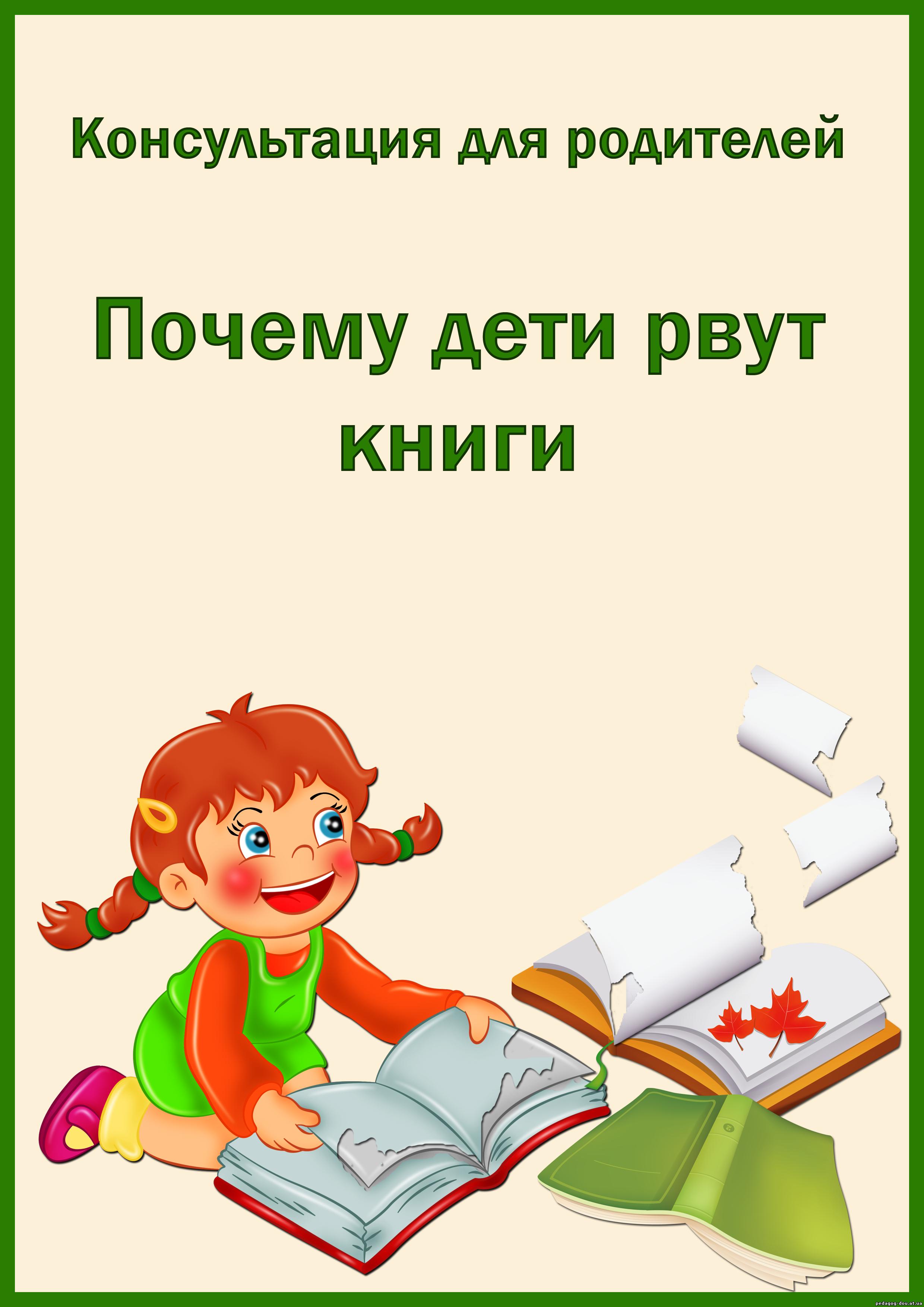 Своими руками, цветная картинка с надписью консультация для родителей