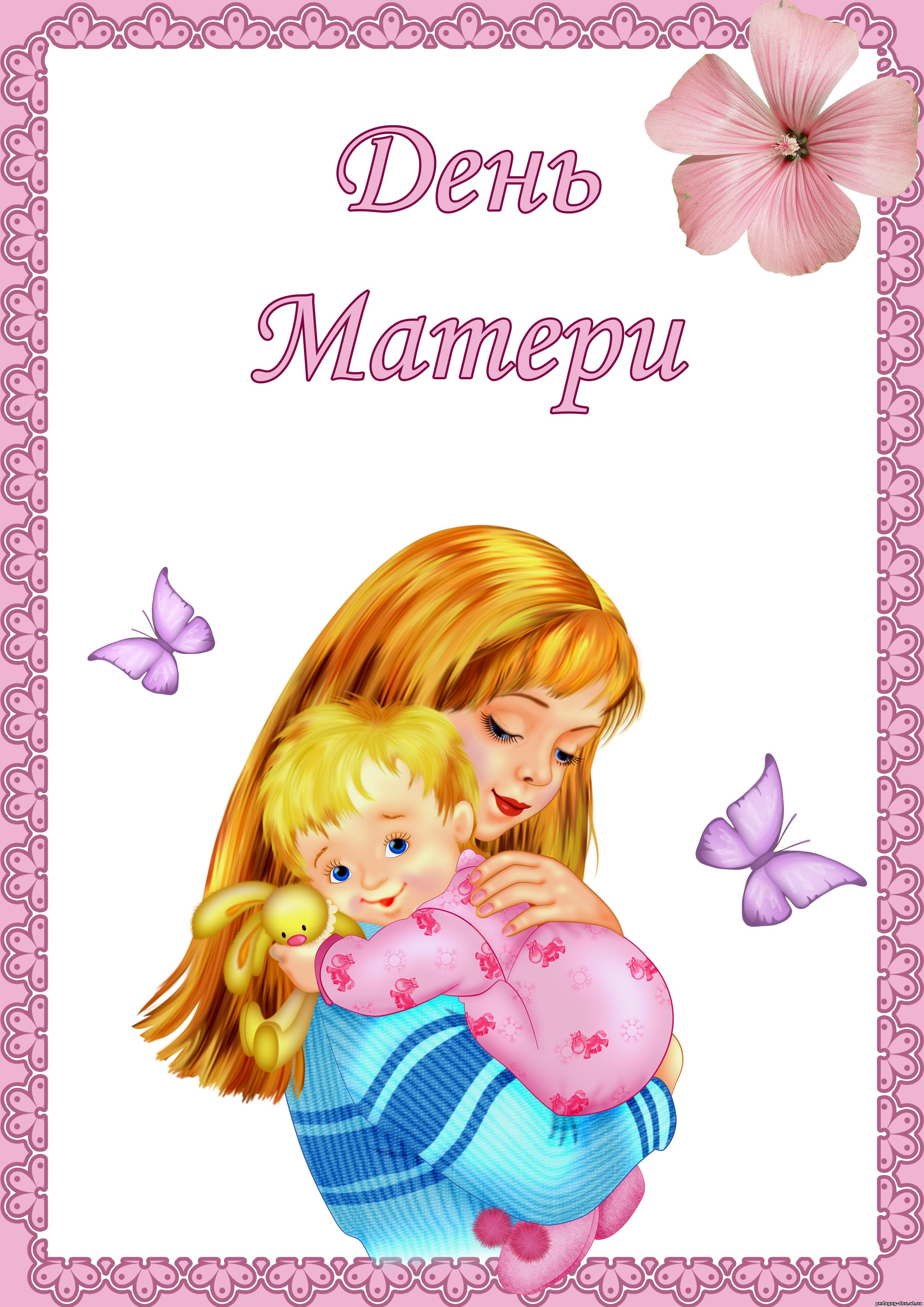 день матери на в детский сад картинки